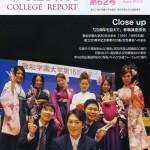 広報誌「敬和カレッジレポート」第62号(2010年4月)