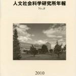 敬和学園大学 「人文社会科学研究所年報」 No.8(2010年5月)
