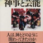 『民俗小事典 神事と芸能』 神田より子