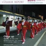 広報誌「敬和カレッジレポート」第64号(2010年10月)