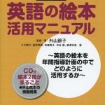 『英語の絵本 活用マニュアル』 外山節子