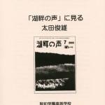 『「湖畔の声」に見る太田俊雄』 太田俊雄 著・鷹澤昭一 編集