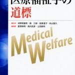 『医療福祉学の道標』 日野原重明 他 監修、安井豊子 共著