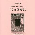 『「太夫浜随想」』 太田俊雄 著・鷹澤昭一 編集