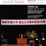 広報誌「敬和カレッジレポート」第65号(2011年1月)
