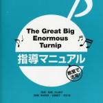 『指導用CD付 英語大型絵本完全パック』 外山節子 監修・著