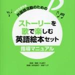 『 [特別支援クラス外国語活動用] ストーリーを歌で楽しむ英語絵本セット』 外山節子 監修・著