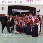 広報誌「敬和カレッジレポート」第66号(2011年4月)