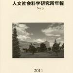 敬和学園大学 「人文社会科学研究所年報」 No.9(2011年5月)