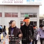 広報誌「敬和カレッジレポート」第67号(2011年7月)
