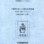 『「教師の友」に見る太田俊雄』 太田俊雄 著・鷹澤昭一 編集