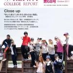 広報誌「敬和カレッジレポート」第68号(2011年10月)