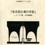 『「ある回心者の手記」』 太田俊雄 訳・鷹澤昭一 編集