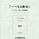 『「一つなる教会」』 太田俊雄 訳・鷹澤昭一 編集