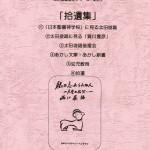 『「拾遺集」』 太田俊雄 著・鷹澤昭一 編集