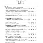 敬和学園大学 「研究紀要」 第21号(2012年2月)