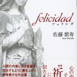 『felicidad フェリシダ』 佐藤紫寿 著