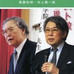 敬和学園大学 「敬和カレッジ・ブックレット」 No.18(2012年4月)