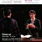 広報誌「敬和カレッジレポート」第70号(2012年4月)