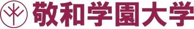 敬和学園大学ロゴ1