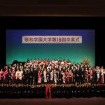卒業式を開催、未来に旅立つ卒業生たち