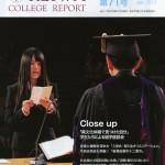 広報誌「敬和カレッジレポート」第71号(2012年7月)