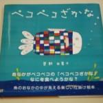 卒業生菅野由貴子さんの作品『ペコペコざかな』