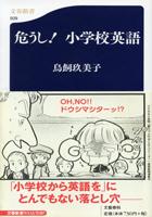 [写真]『危うし!小学校英語』