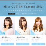 Miss CUT IN Campus 2012