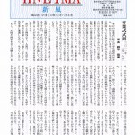 敬和学園大学 チャペルニュース「プニューマ」 第12号(2012年2月)