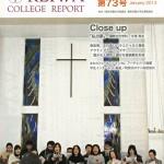 広報誌「敬和カレッジレポート」第73号(2013年1月)