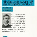 敬和学園大学 図書館だより(2013年1月号)