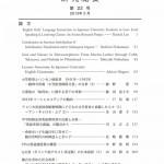 敬和学園大学 「研究紀要」 第22号(2013年2月)