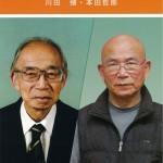 敬和学園大学 「敬和カレッジ・ブックレット」 No.19(2013年4月)