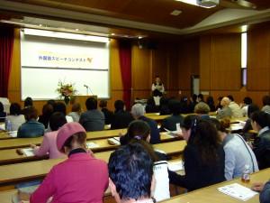 外国語スピーチコンテスト