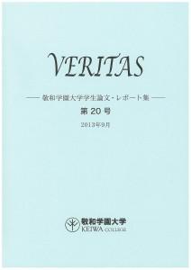 rp_VERITAS20-424x600.jpg