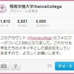 Twitterアカウント @keiwacollege のフォロワーが3,000人になりました!