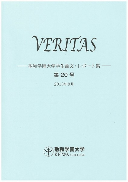 VERITAS20