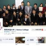 敬和学園大学のFacebookページ、「いいね!」が555に!!