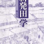 年報「新発田学」第5号(2014年3月)