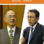 敬和学園大学 「敬和カレッジ・ブックレット」 No.20(2014年4月)