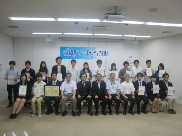 サイバーボランティアに委嘱された学生たち