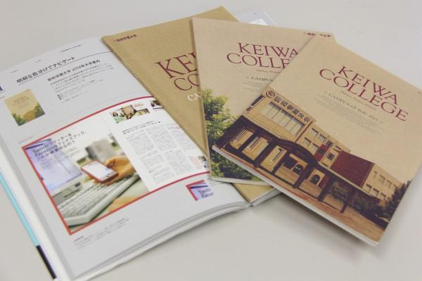「学校案内のデザイン」(掲載誌)と本学パンフレット