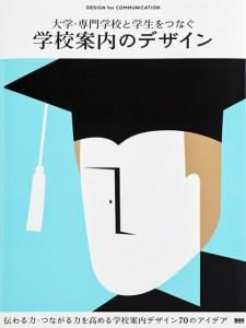 「学校案内のデザイン」(ビー・ピー・エヌ新社)