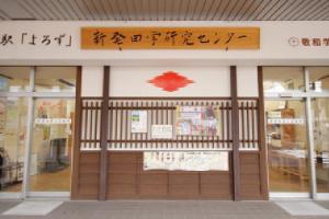 新発田学研究センター