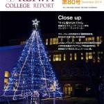 広報誌「敬和カレッジレポート」第80号(2014年12月)