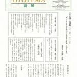 敬和学園大学 チャペルニュース「プニューマ」 第15号(2014年12月)
