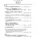 敬和学園大学 「研究紀要」 第24号(2015年2月)