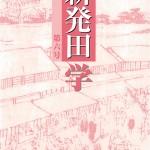 年報「新発田学」第6号(2015年3月)