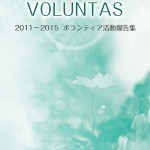 「VOLUNTAS 2011-2015 ボランティア活動報告集」